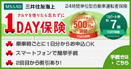 1DAY保険(スマートフォン専用)