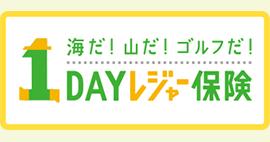1DAYレジャー保険(スマートフォン専用)